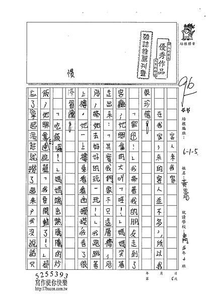 102WH05黃思肜 (1)
