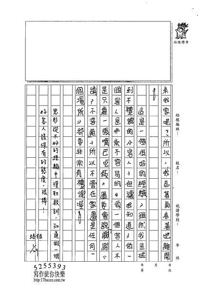 102WH05黃思肜 (3)