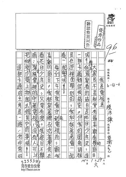 102WH06陳沛揉 (1)