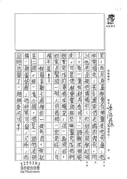 102WH06陳沛揉 (2)