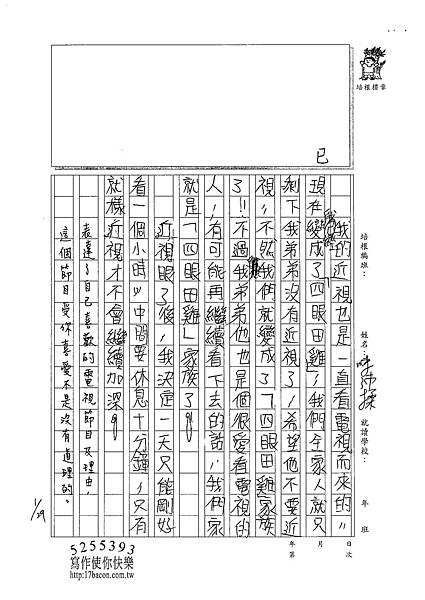 102WH06陳沛揉 (3)