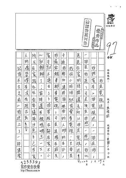 102WH06陳琪鈞 (1)