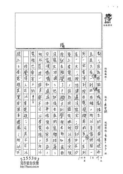 102WH06陳琪鈞 (2)
