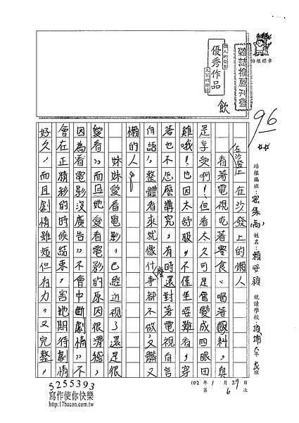 102WH06賴姿穎 (1)