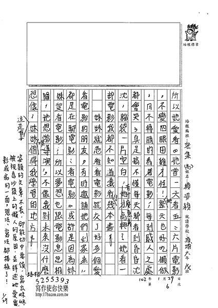 102WH06賴姿穎 (2)
