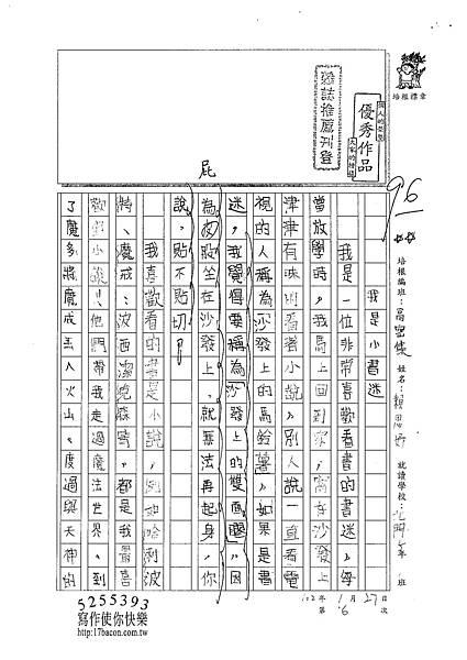 102WH06賴思妤 (1)