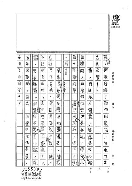 102WH06賴思妤 (2)