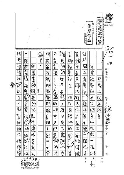102WH06魏佑罡 (1)