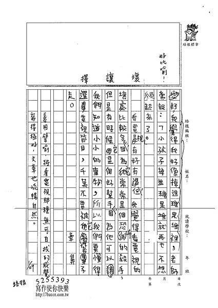 102WH06魏佑罡 (2)