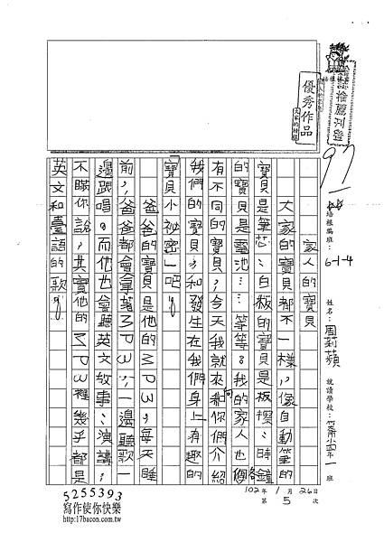 101W4305周莉蘋 (1)