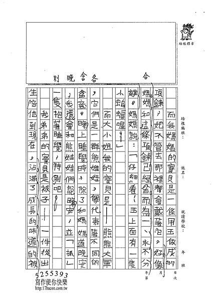 101W4305周莉蘋 (2)