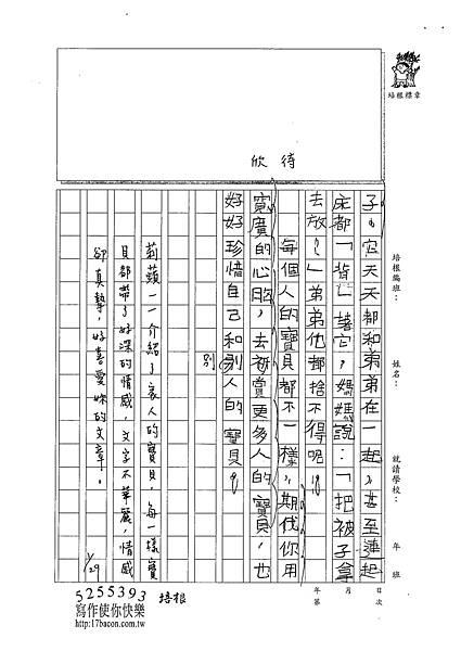 101W4305周莉蘋 (3)
