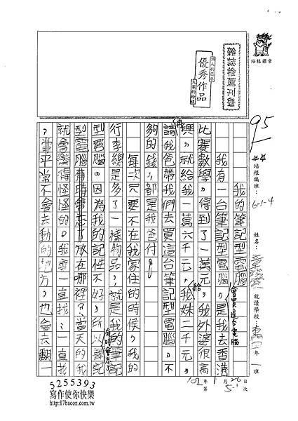 101W4305章竣雲 (1)