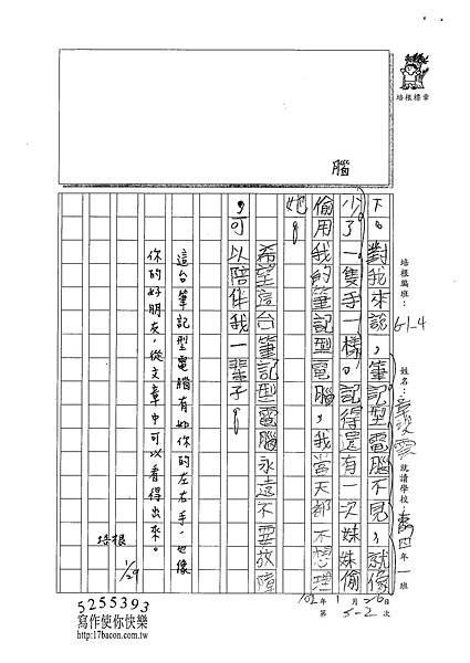 101W4305章竣雲 (2)
