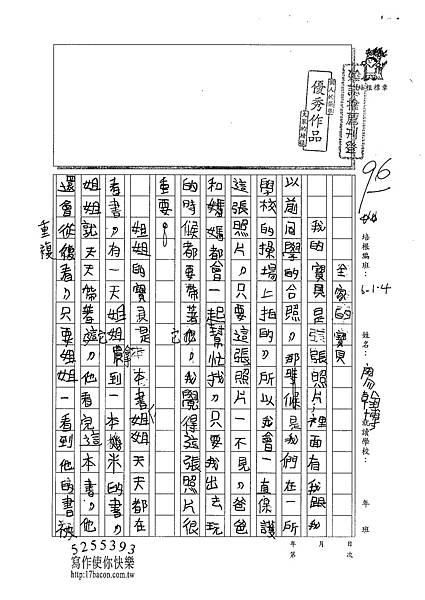 101W4305廖翰博 (1)