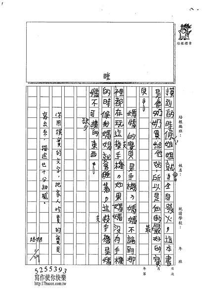 101W4305廖翰博 (2)