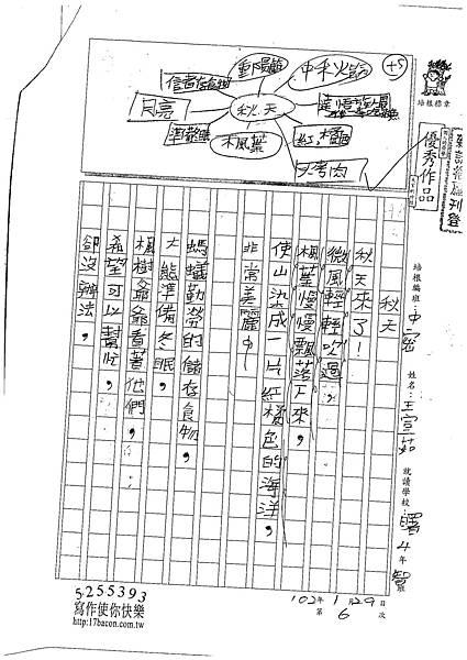 102WM06王宣茹 (1)