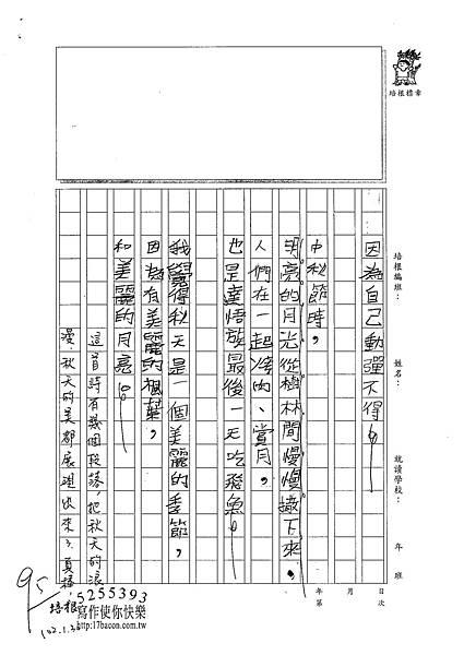 102WM06王宣茹 (2)