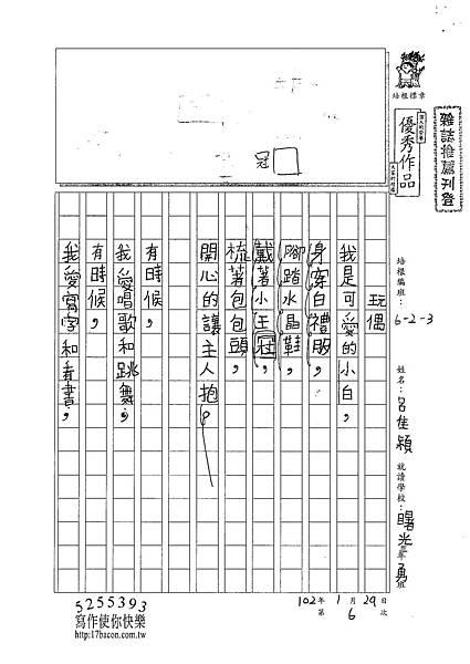 102WM06呂佳穎 (1)