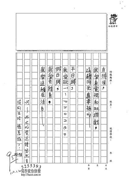 102WM06呂佳穎 (2)