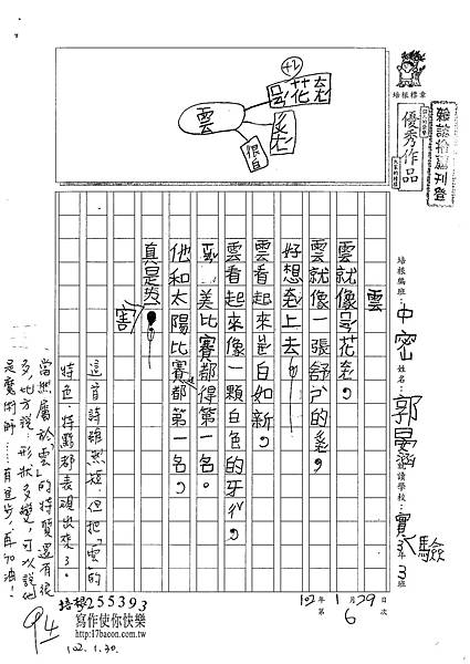 102WM06郭晏涵