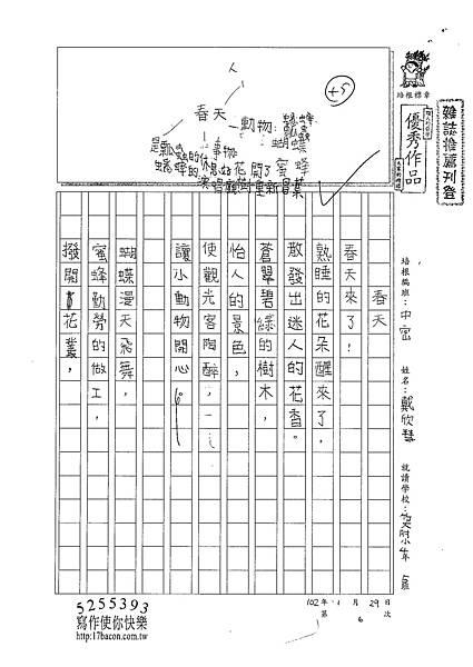 102WM06戴欣彗 (1)