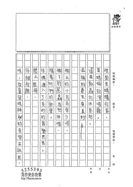 102WM06戴欣彗 (2)