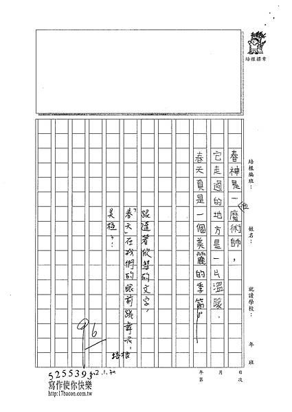 102WM06戴欣彗 (3)