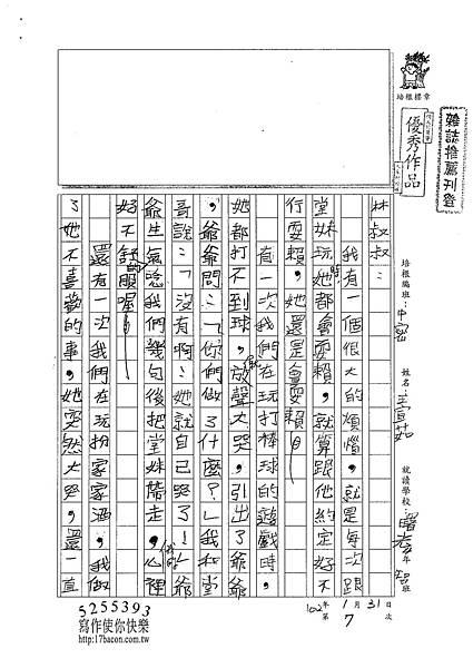 102WM07王宣茹 (1)