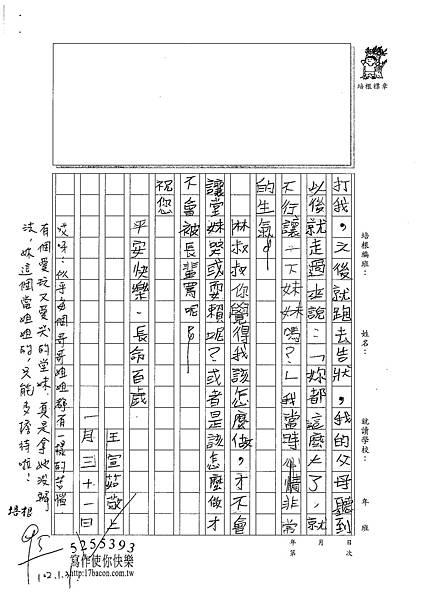 102WM07王宣茹 (2)