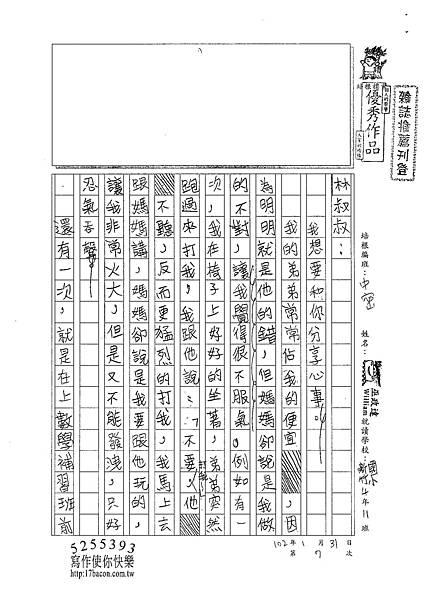 102WM07巫政達 (1)