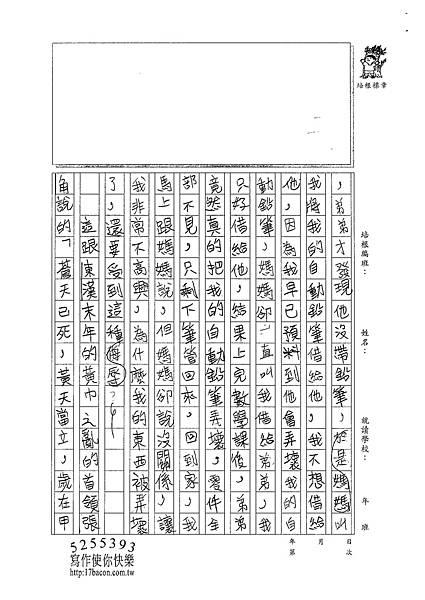 102WM07巫政達 (2)