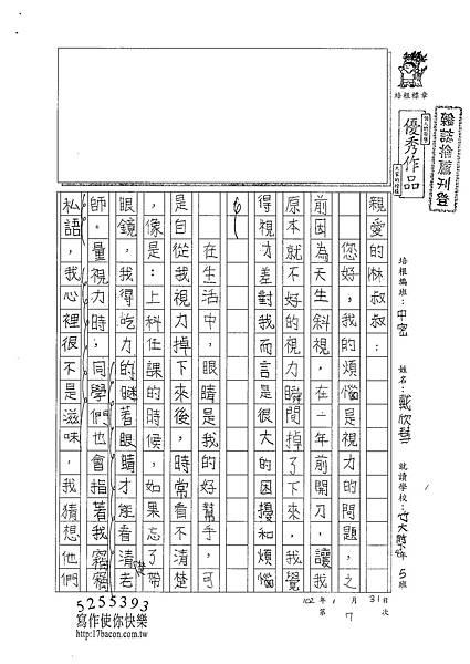 102WM07戴欣彗 (1)
