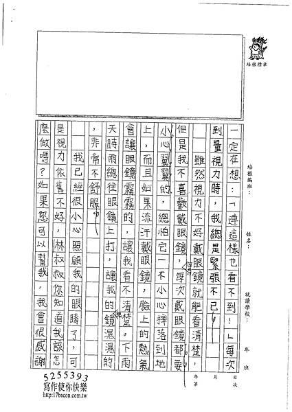 102WM07戴欣彗 (2)