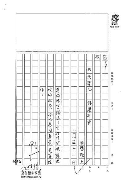 102WM07戴欣彗 (3)