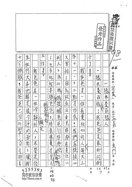 102WH07李孟嘉 (1)