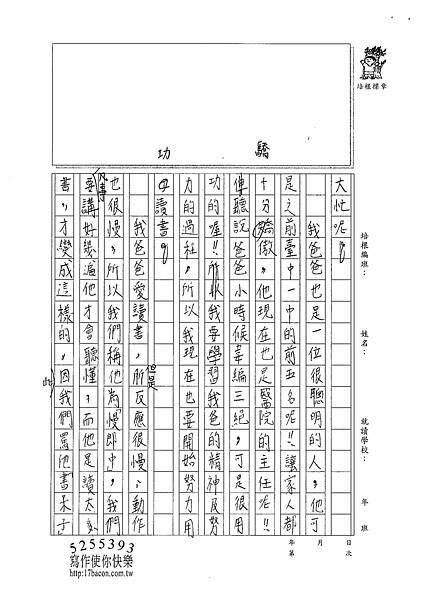 102WH07李孟嘉 (2)