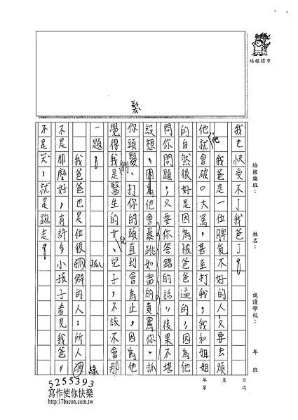 102WH07李孟嘉 (3)