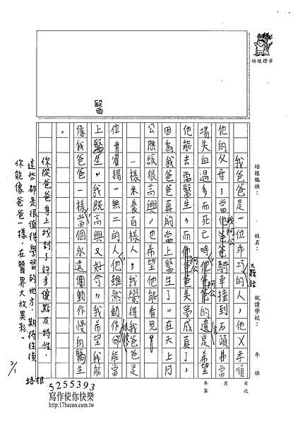 102WH07李孟嘉 (4)
