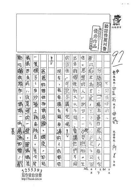 102WH07賴思妤 (1)