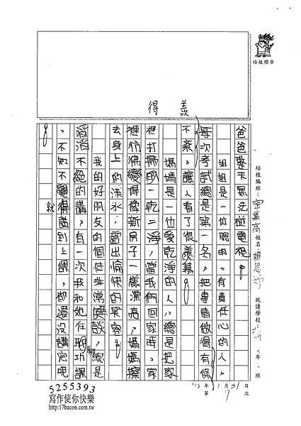 102WH07賴思妤 (2)