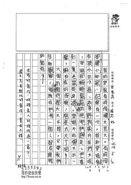 102WH07賴思妤 (3)