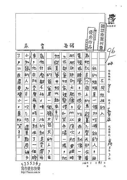 102WH07蘇哲崴 (1)