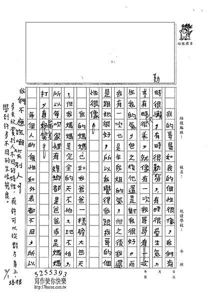 102WH07蘇哲崴 (2)