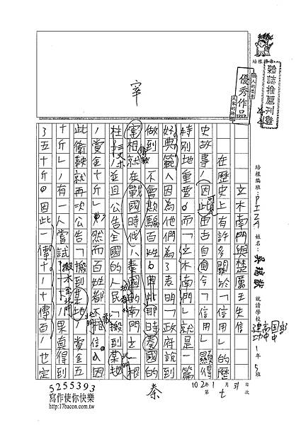 102RW07吳瑞猷 (1)