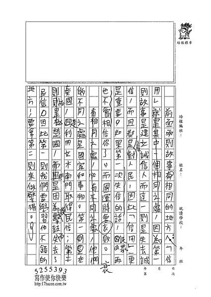 102RW07吳瑞猷 (2)