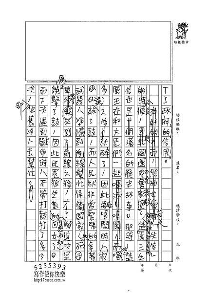102RW07吳瑞猷 (3)