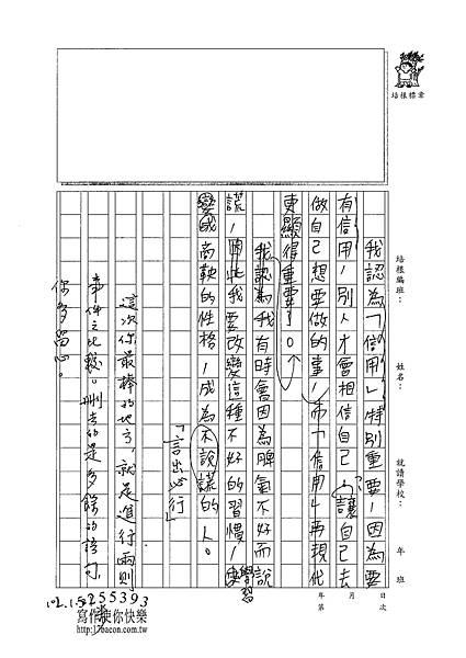 102RW07吳瑞猷 (4)