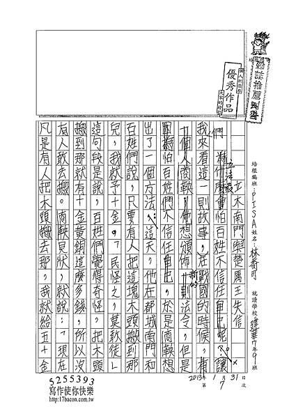 102RW07林喬可 (1)