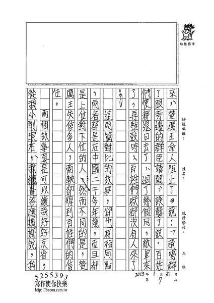 102RW07林喬可 (2)